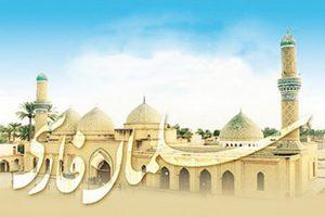 حوزه علمیه امام محمد باقر (ع)