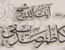 آیت الله صدیقی