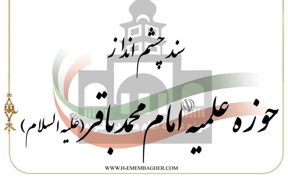 حوزه علمیه حضرت امام محمد باقر علیه السلام
