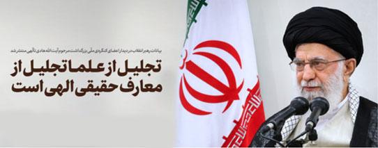 حوزه علمیه امام محمد باقر