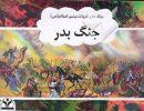 حوزه علمیه امام محمد باقر(ع)