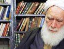 آیت الله حاج آقا مرتضی تهرانی