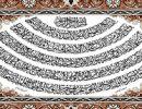ایات قرآن