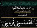 آیت الله حسینی قزوینی